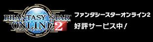 『ファンタシースターオンライン2』
