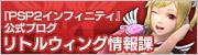 『PSPo2インフィニティ』公式ブログ