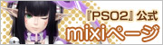『PSO2』公式mixiページ