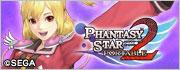 『ファンタシースターポータブル2』公式サイト