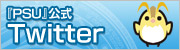 『PSU』公式Twitter